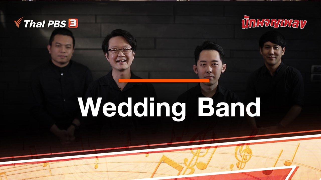 นักผจญเพลง - เหตุเกิดจากดนตรี : Wedding Band