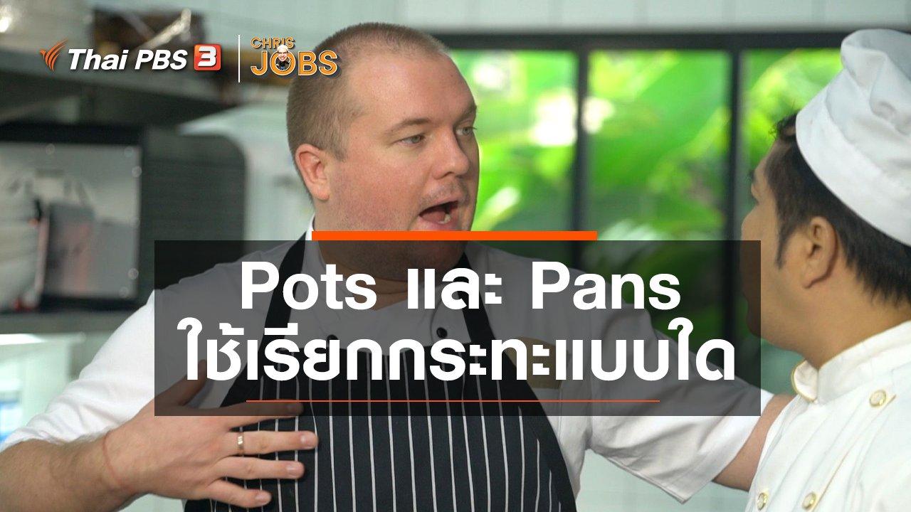 Chris Jobs - สาระน่ารู้จาก Chris Jobs : Pots and Pans ใช้เรียกกระทะแบบใด