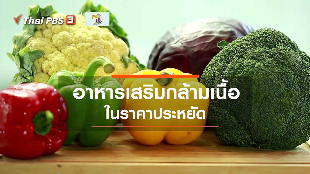คนสู้โรค - Good Look : อาหารเสริมกล้ามเนื้อในราคาประหยัด