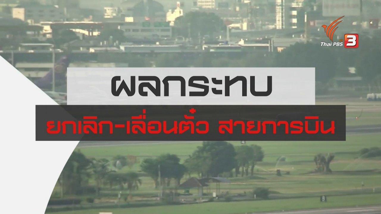 สถานีประชาชน - สถานีร้องเรียน : ผลกระทบยกเลิก - เลื่อนตั๋ว สายการบิน