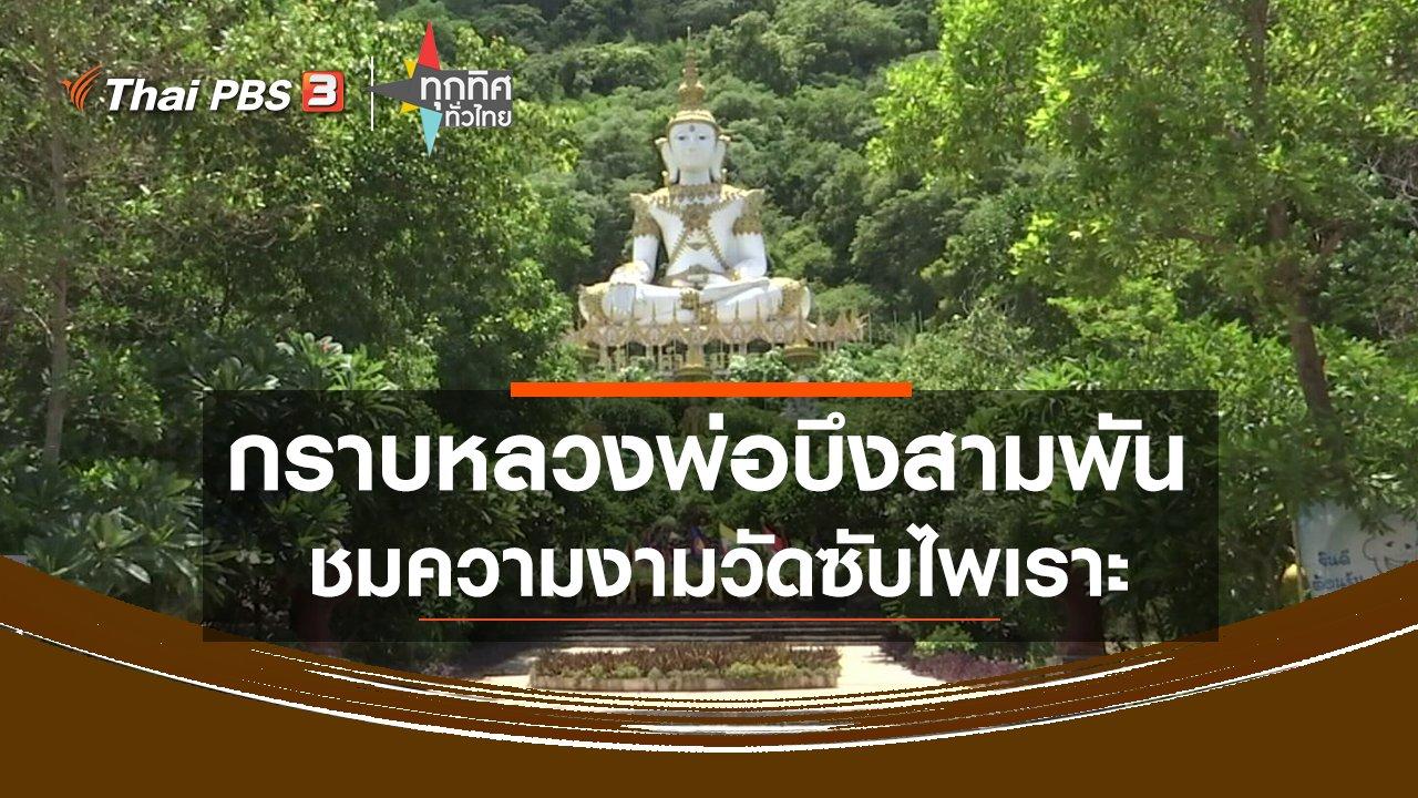 ทุกทิศทั่วไทย - กราบหลวงพ่อบึงสามพัน ชมความงามวัดซับไพเราะ