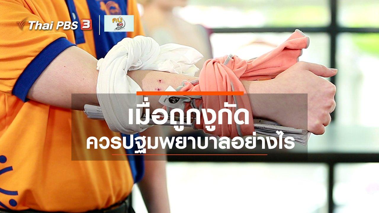 คนสู้โรค - รู้สู้โรค : ปฐมพยาบาลผู้ถูกงูกัด