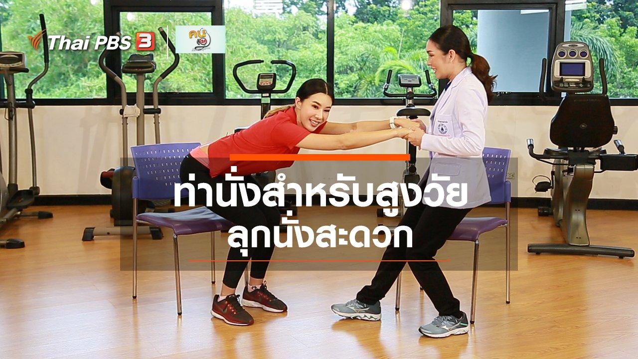 คนสู้โรค - ปรับก่อนป่วย : ปรับท่านั่ง ลุกนั่งสะดวก
