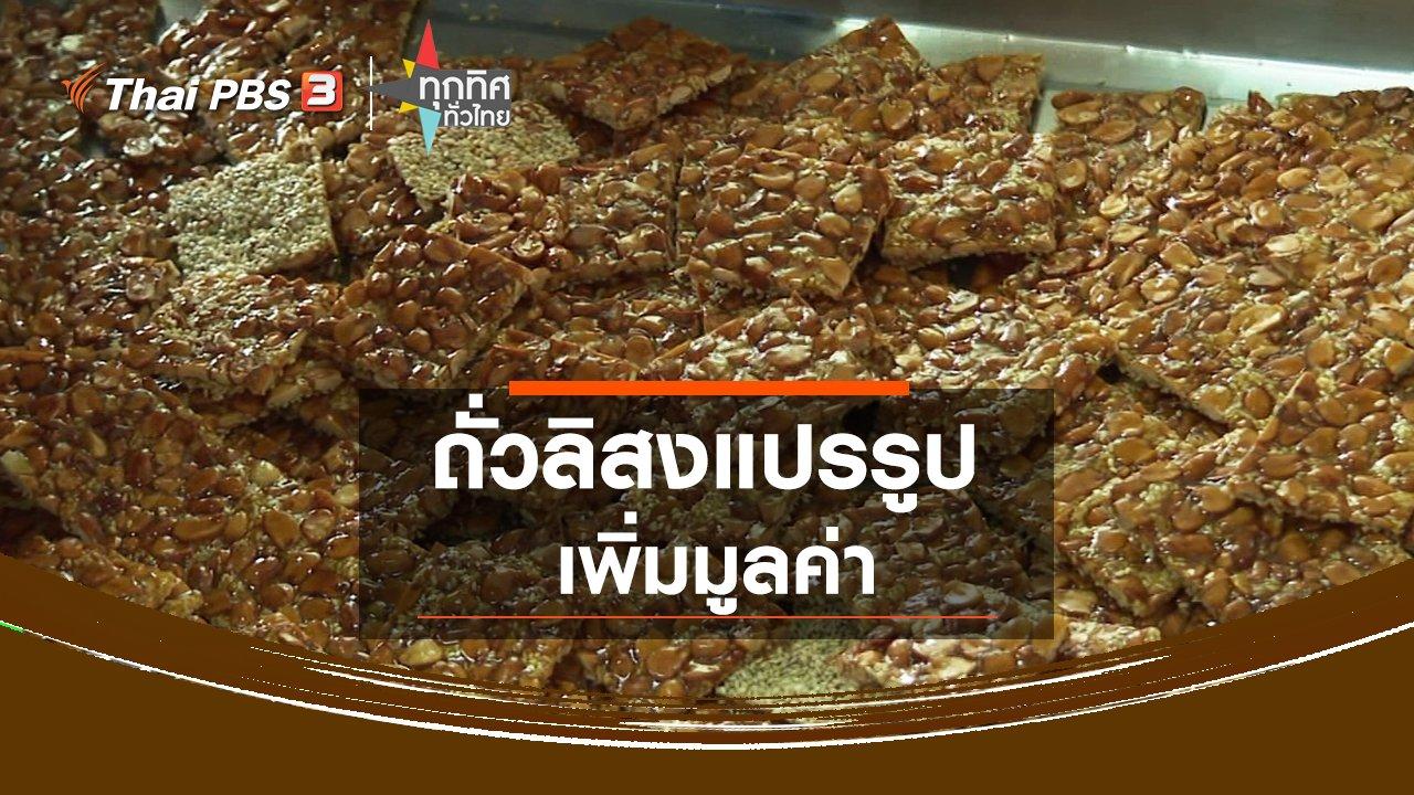 ทุกทิศทั่วไทย - ถั่วลิสงแปรรูปเพิ่มมูลค่า