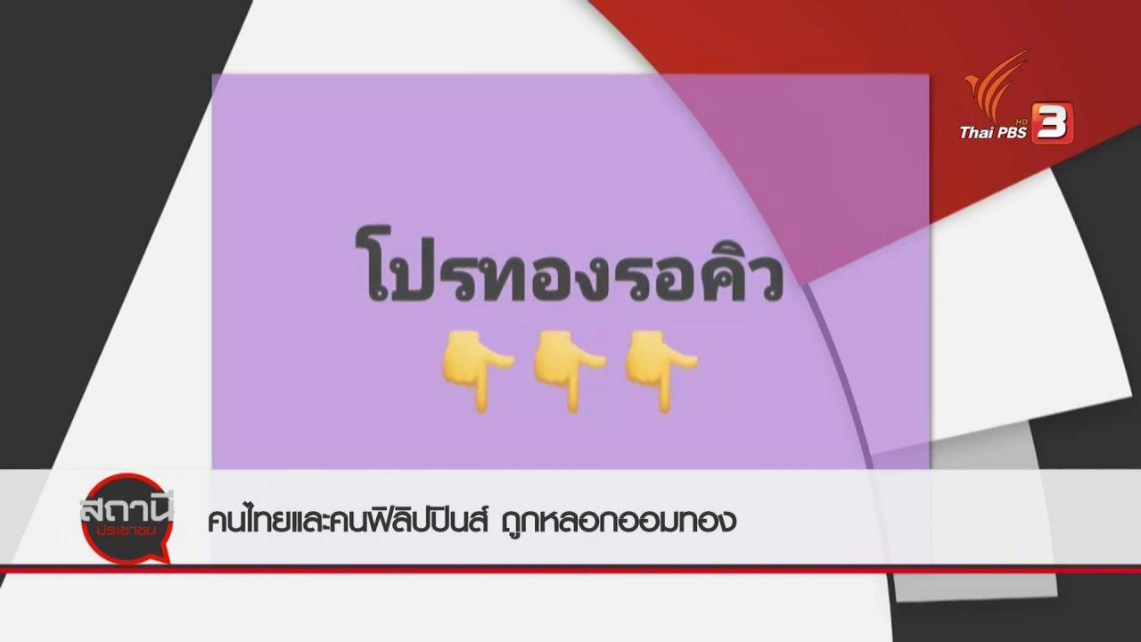 สถานีประชาชน - สถานีร้องเรียน : คนไทยและคนฟิลิปปินส์ ถูกหลอกออมทอง