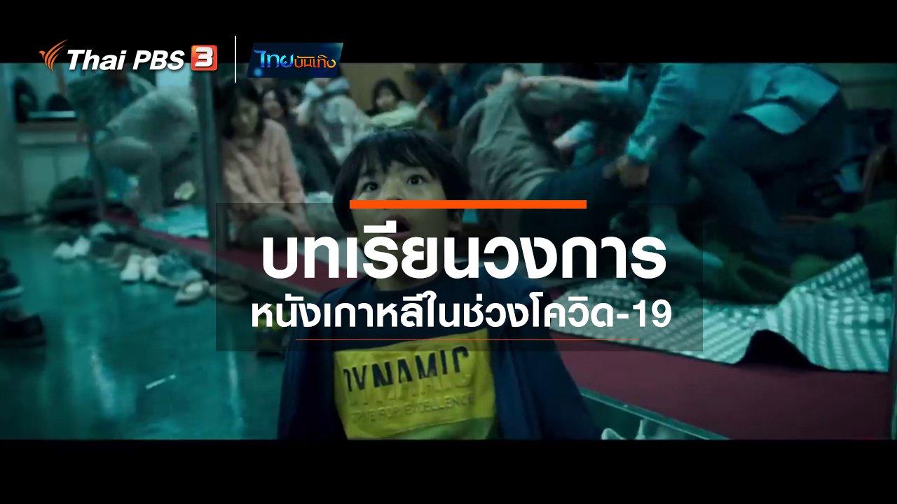 ไทยบันเทิง - มองมุมหนัง : บทเรียนวงการหนังเกาหลีในช่วงโควิด-19