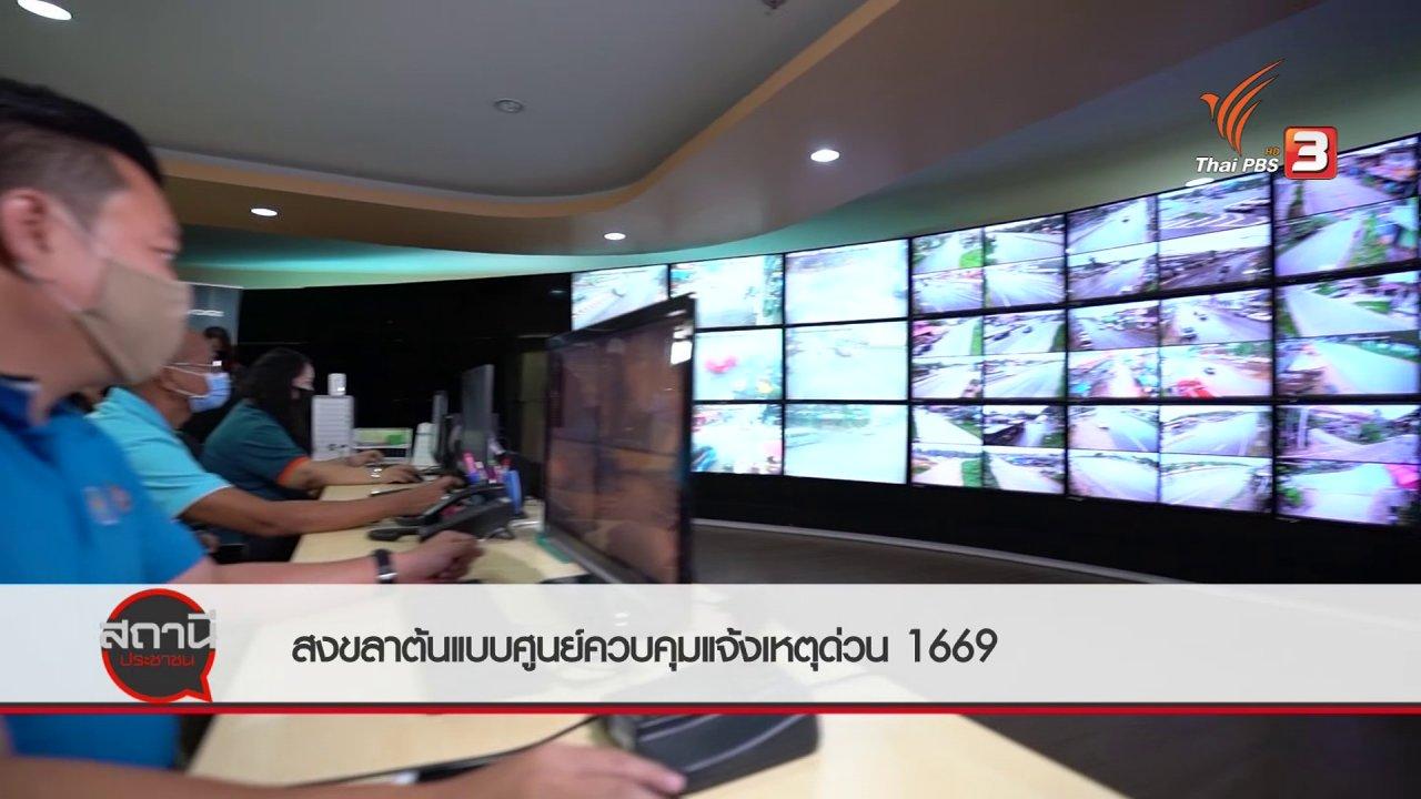 สถานีประชาชน - สถานีร้องเรียน : สงขลาต้นแบบศูนย์ควบคุมแจ้งเหตุด่วน