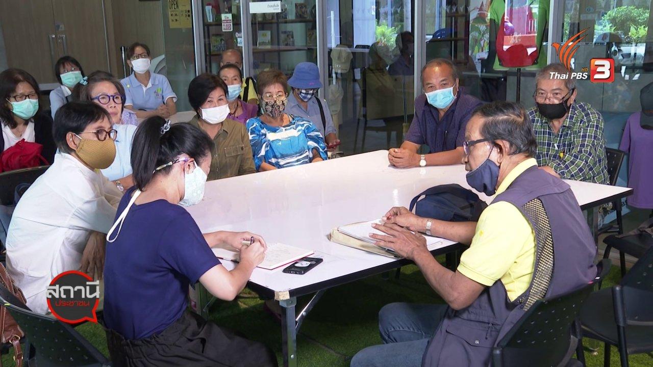 สถานีประชาชน - สถานีร้องเรียน : สมาชิกสหกรณ์เครดิตยูเนี่ยนคลองจั่น ค้านแผนฟื้นฟูขยายเวลาจ่ายหนี้ กว่า 70 ปี