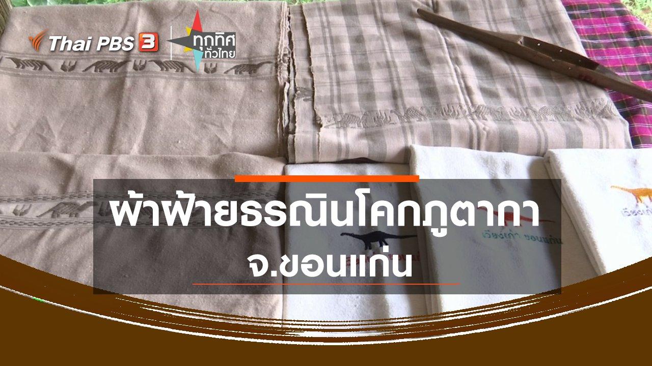 ทุกทิศทั่วไทย - ผ้าฝ้ายธรณินโคกภูตากา จ.ขอนแก่น