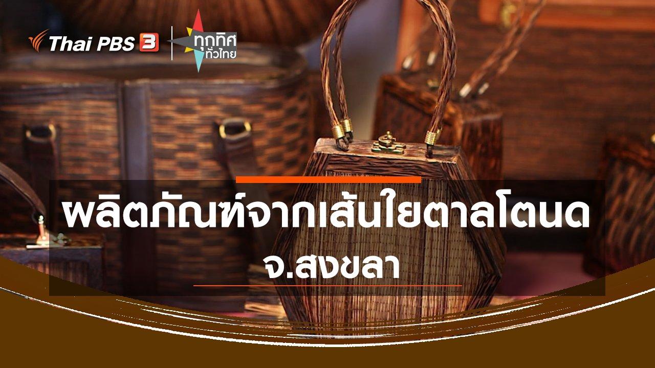 ทุกทิศทั่วไทย - ผลิตภัณฑ์จากเส้นใยตาลโตนด