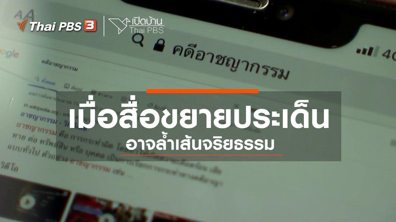 เปิดบ้าน Thai PBS - รู้เท่าทันสื่อ : เมื่อสื่อขยายประเด็นอาจล้ำเส้นจริยธรรม