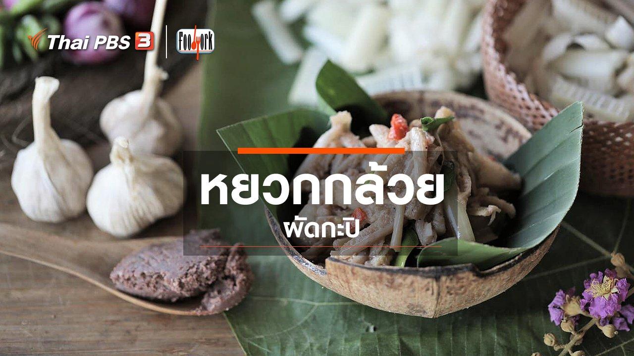 Foodwork - เมนูอาหารฟิวชัน : หยวกกล้วยผัดกะปิ
