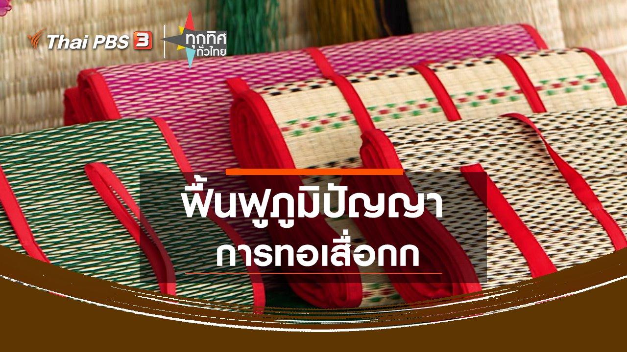 ทุกทิศทั่วไทย - ฟื้นฟูภูมิปัญญาการทอเสื่อกก