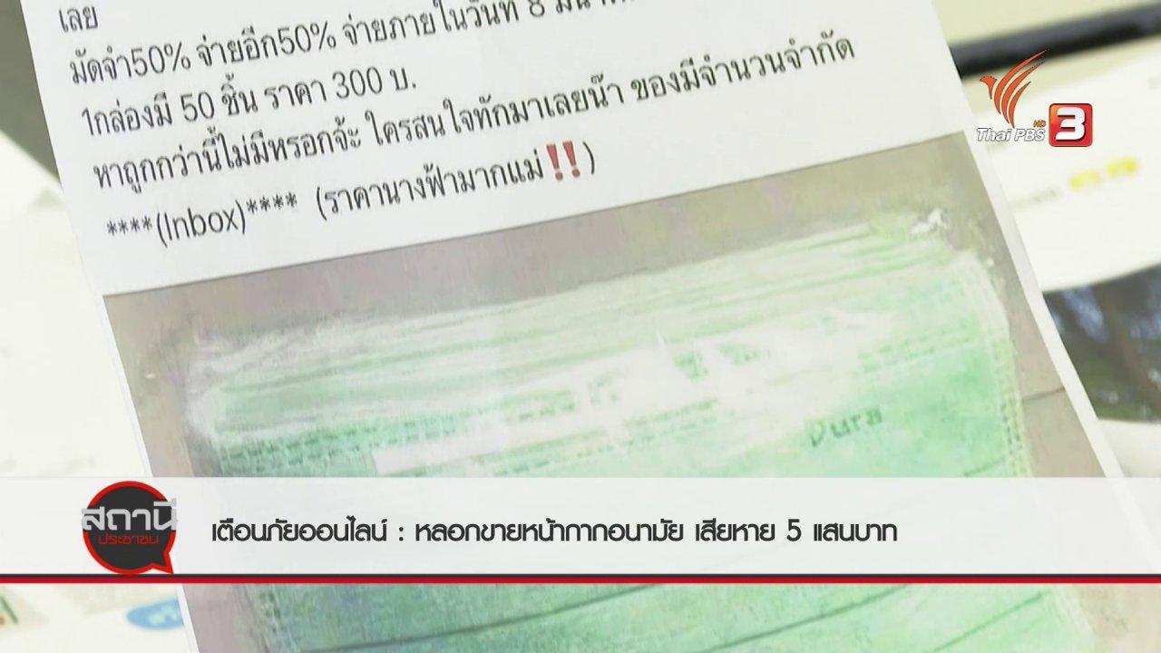 สถานีประชาชน - สถานีเตือนภัยออนไลน์ : หลอกขายหน้ากากอนามัย เสียหาย 500,000 บาท