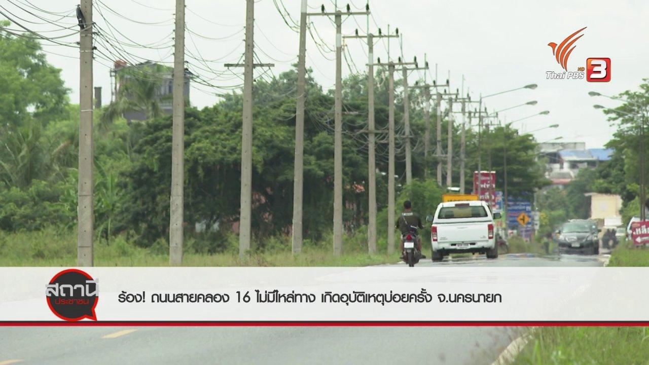 สถานีประชาชน - สถานีร้องเรียน : ร้องถนนสายคลอง 16  ไม่มีไหล่ทางทำเกิดอุบัติเหตุบ่อย อ.องครักษ์ จ.นครนายก
