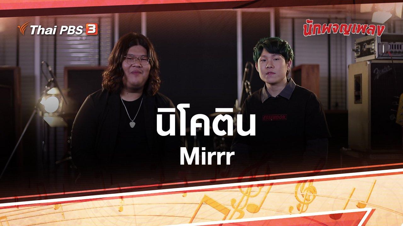 นักผจญเพลง - นิโคติน - Mirrr