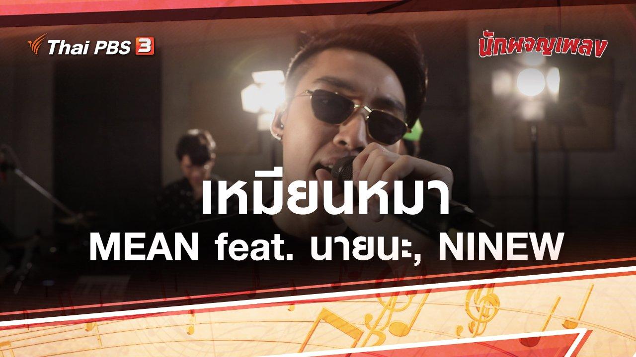 นักผจญเพลง - เหมียนหมา - MEAN feat. นายนะ, NINEW