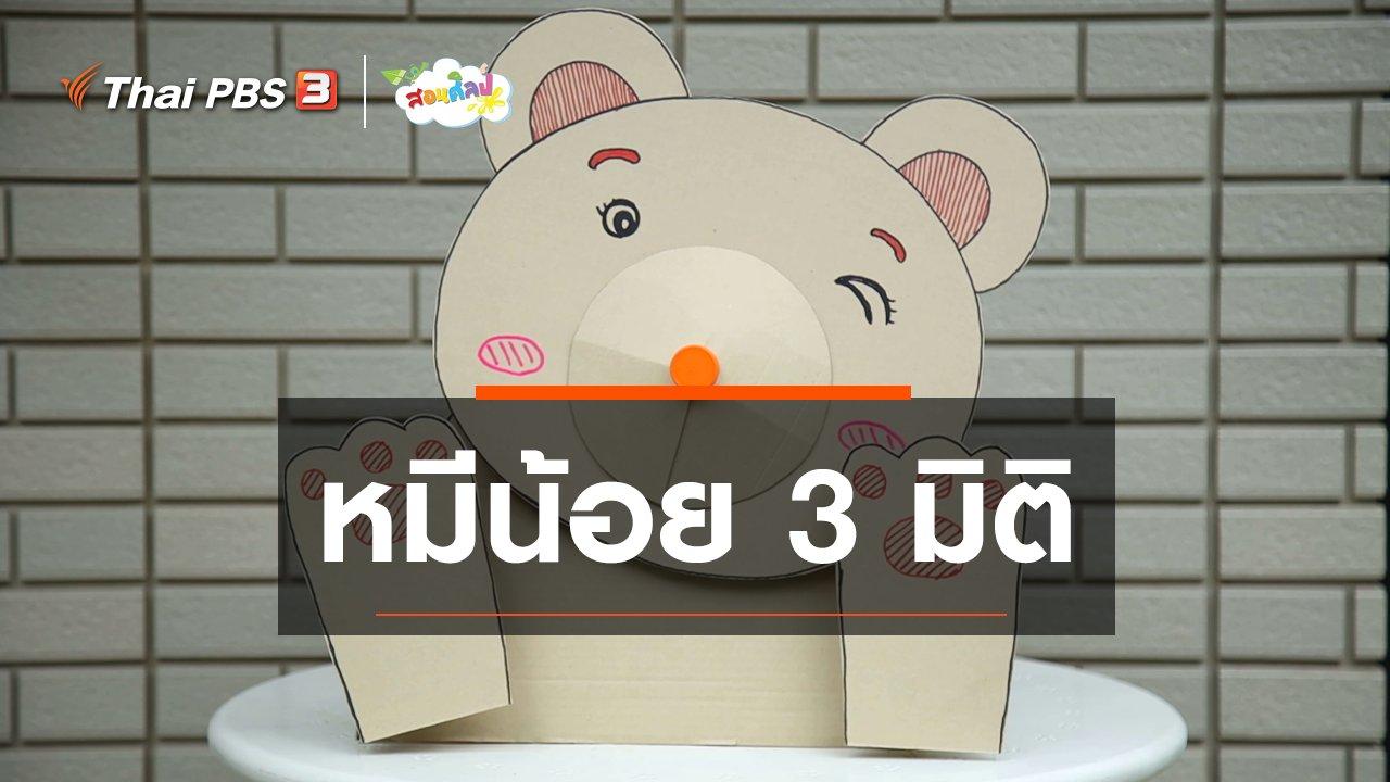 สอนศิลป์ - ไอเดียสอนศิลป์ : หมีน้อย 3 มิติ