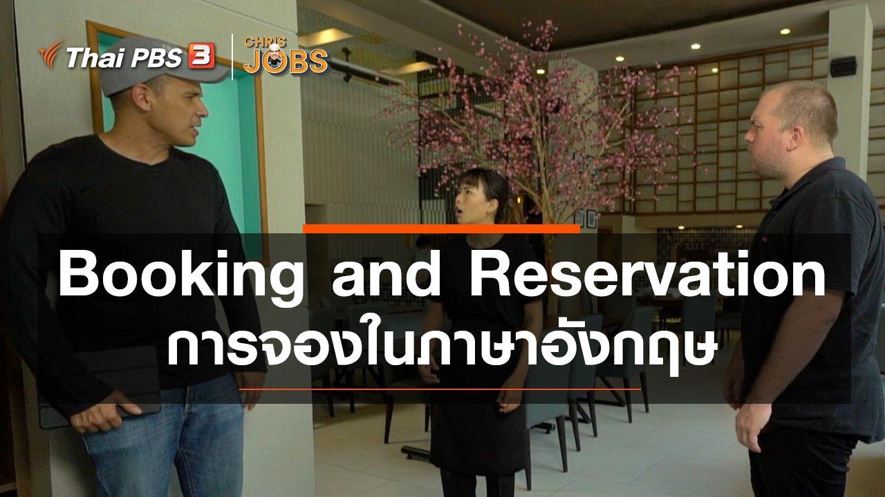 Chris Jobs - สาระน่ารู้จาก Chris Jobs : Booking and Reservation การจองในภาษาอังกฤษ