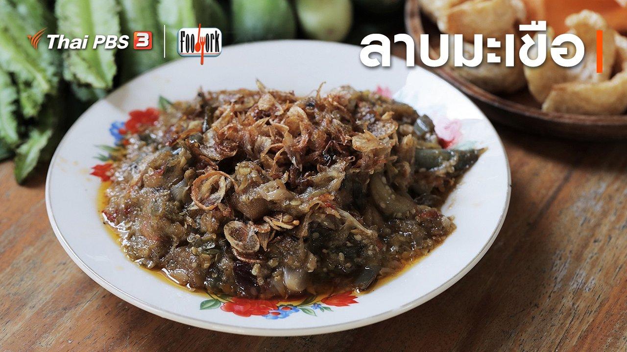 Foodwork - เมนูอาหารฟิวชัน : ลาบมะเขือ