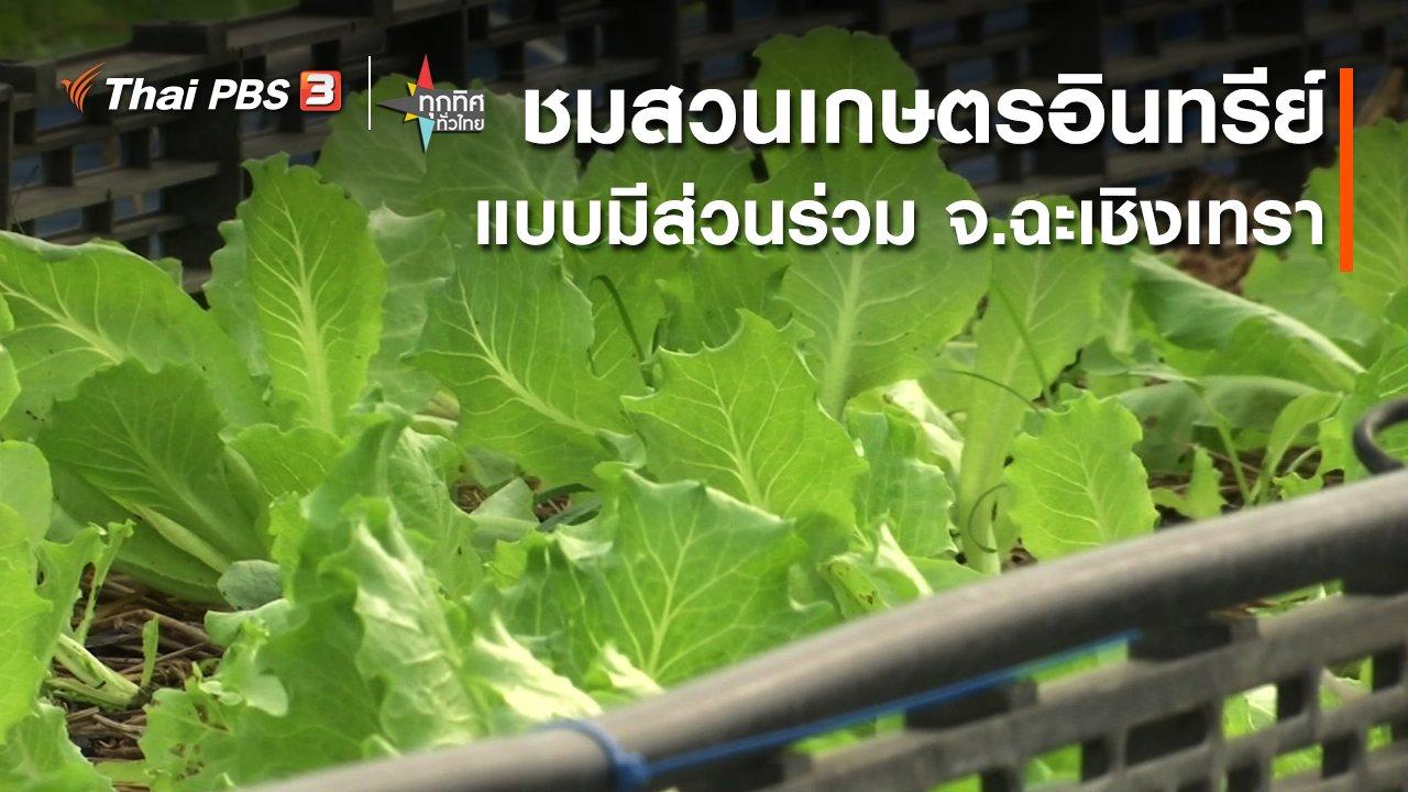 ทุกทิศทั่วไทย - ชมสวนเกษตรอินทรีย์แบบมีส่วนร่วม จ.ฉะเชิงเทรา