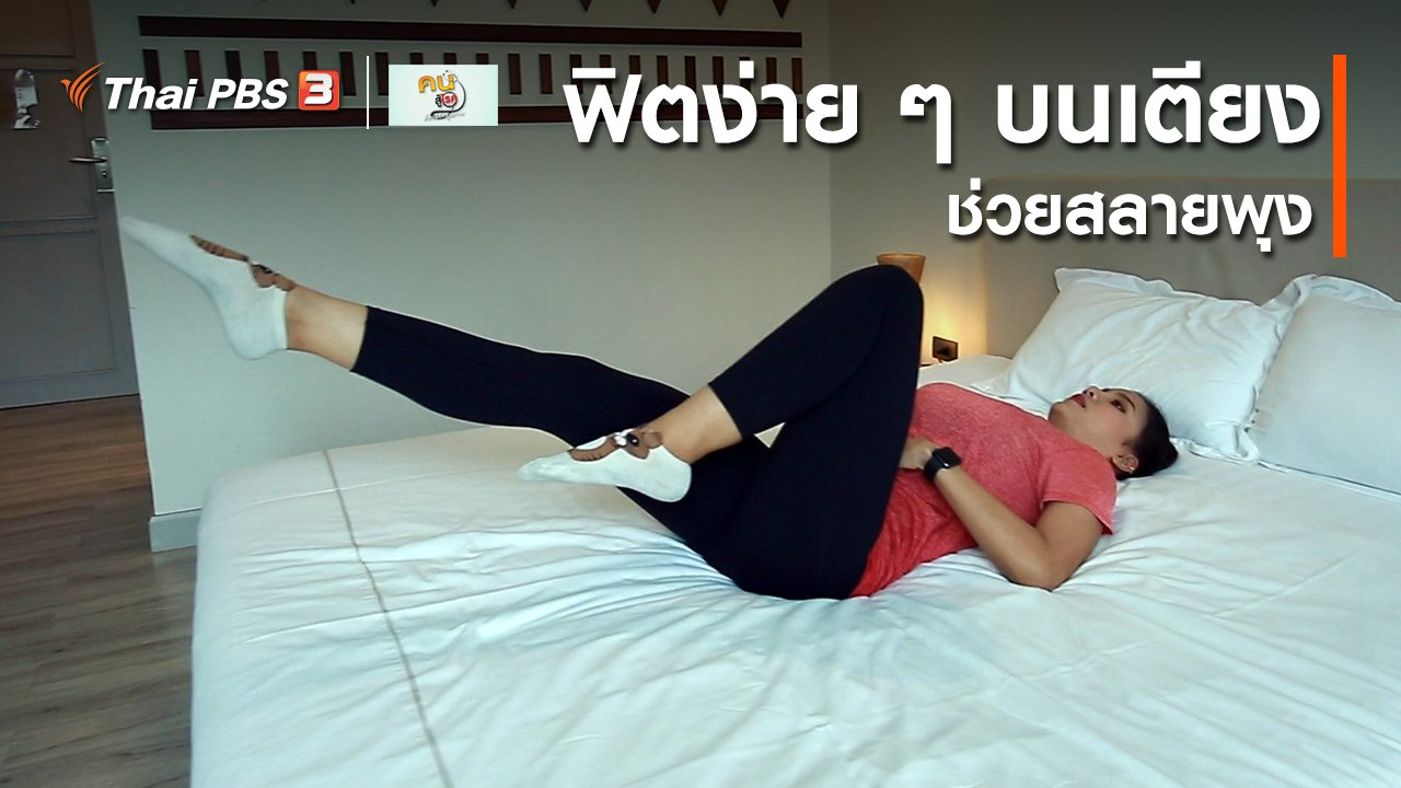 คนสู้โรค - ออกกำลังเป็นยา : ฟิตง่าย ๆ บนเตียง ช่วยสลายพุง