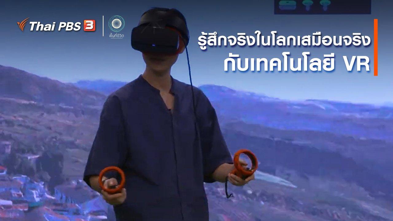 พื้นที่ชีวิต - เปิดโลกเปิดความคิด : รู้สึกจริงในโลกเสมือนจริงกับเทคโนโลยี VR