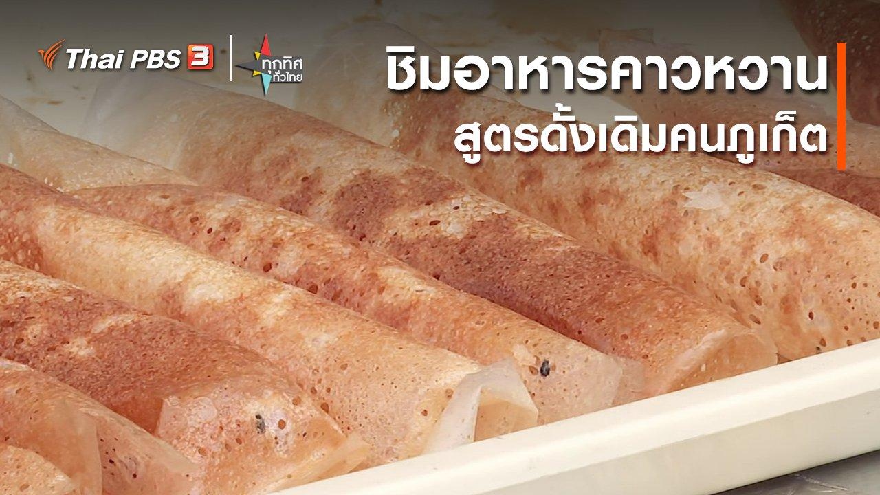 ทุกทิศทั่วไทย - ชิมอาหารคาวหวานสูตรดั้งเดิมคนภูเก็ต