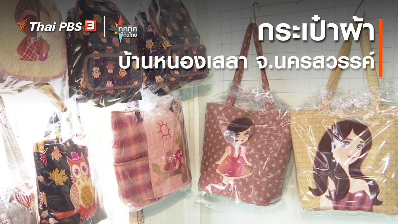 ทุกทิศทั่วไทย - กระเป๋าผ้าบ้านหนองเสลา จ.นครสวรรค์