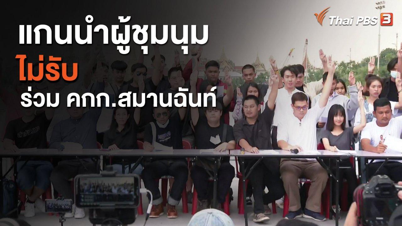 ข่าวค่ำ มิติใหม่ทั่วไทย - แกนนำชุมนุม ไม่รับร่วม คกก.สมานฉันท์