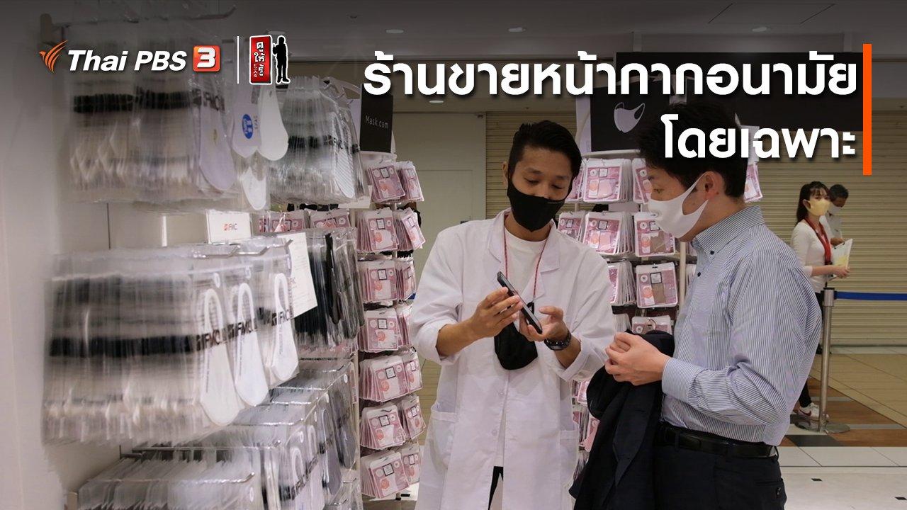 ดูให้รู้ Dohiru - รู้ให้ลึกเรื่องญี่ปุ่น : ร้านขายหน้ากากอนามัยโดยเฉพาะ