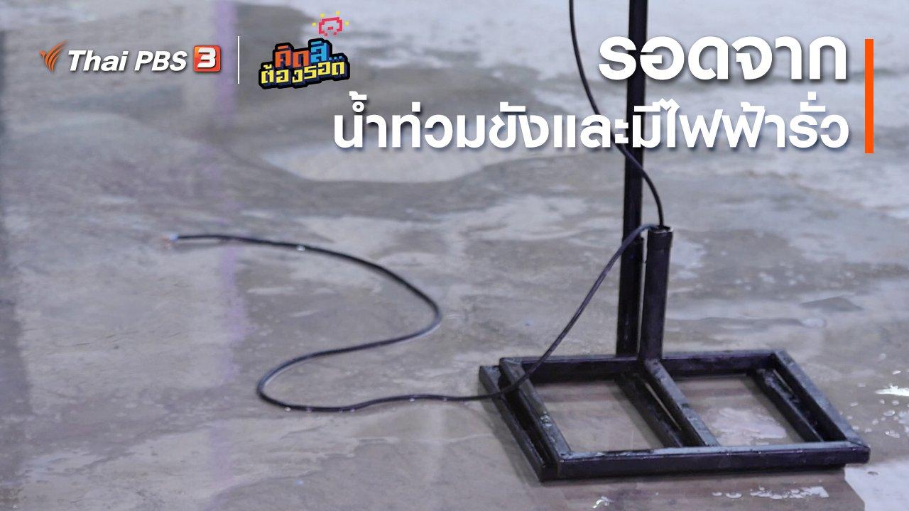 คิดสิ...ต้องรอด - รอดจากเหตุการณ์น้ำท่วมขังและมีไฟฟ้ารั่ว