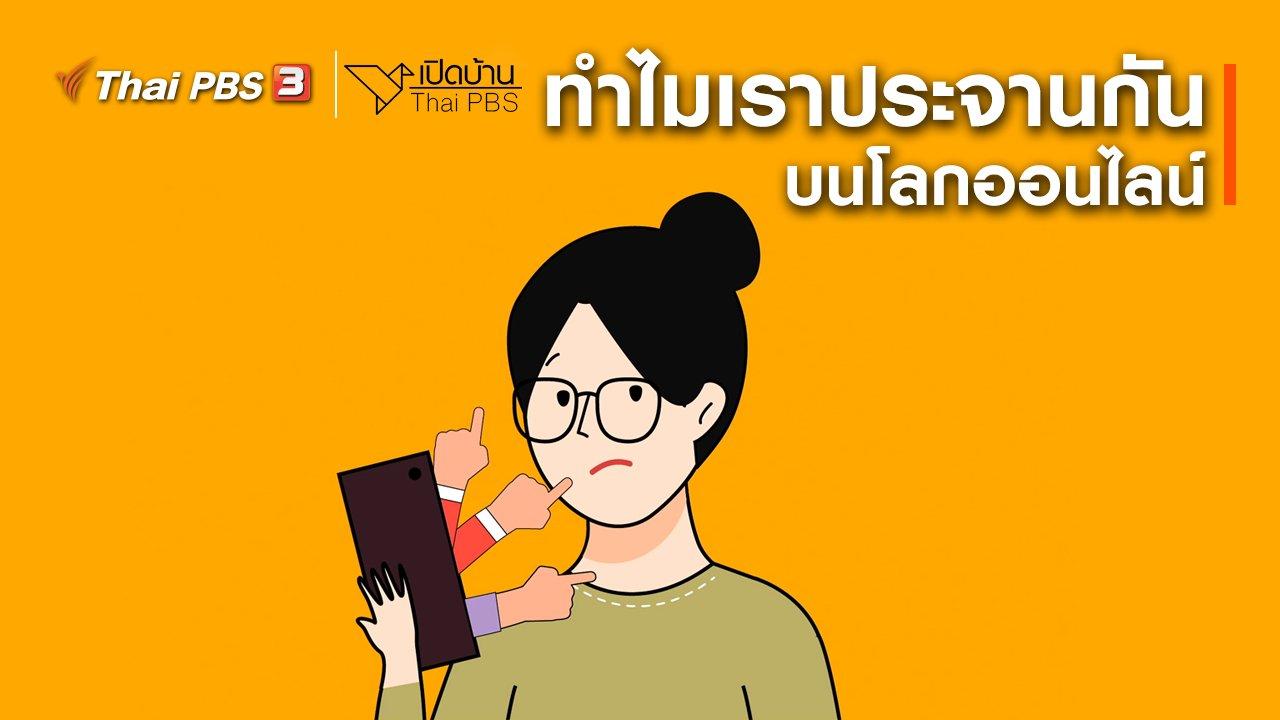 เปิดบ้าน Thai PBS - รู้เท่าทันสื่อ : ทำไมเราประจานกันบนโลกออนไลน์