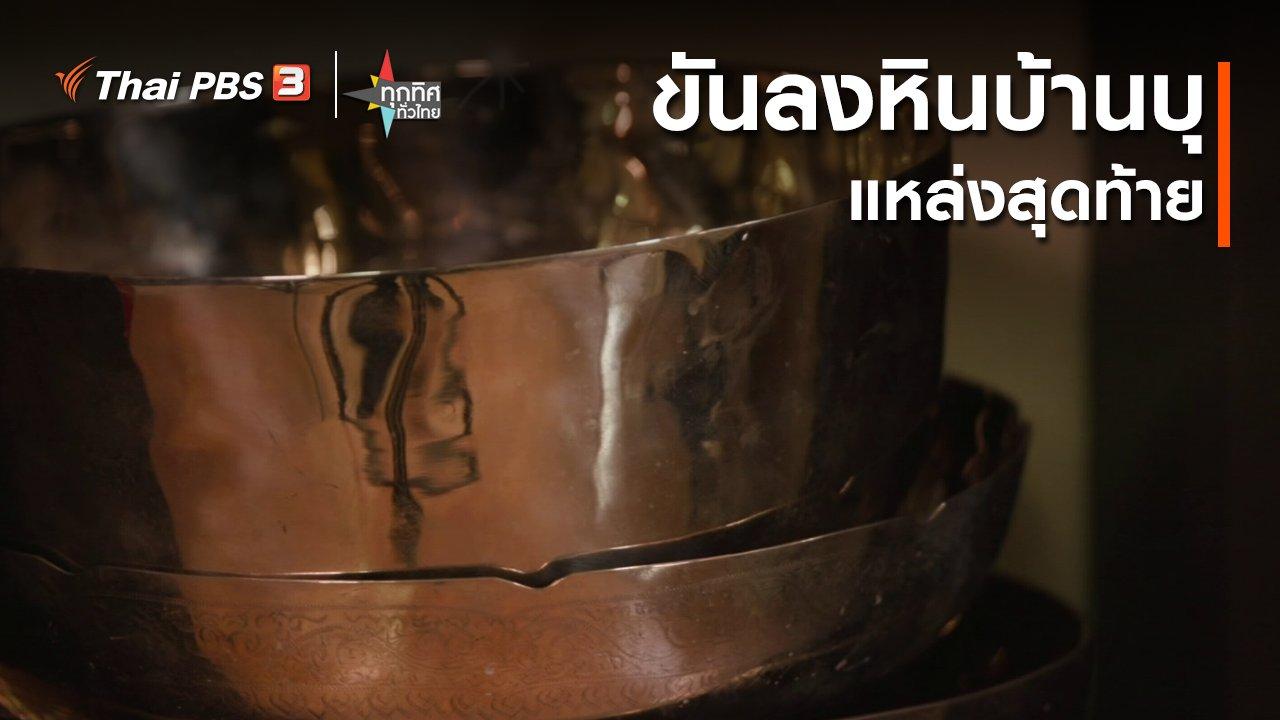 ทุกทิศทั่วไทย - ขันลงหินบ้านบุแหล่งสุดท้าย