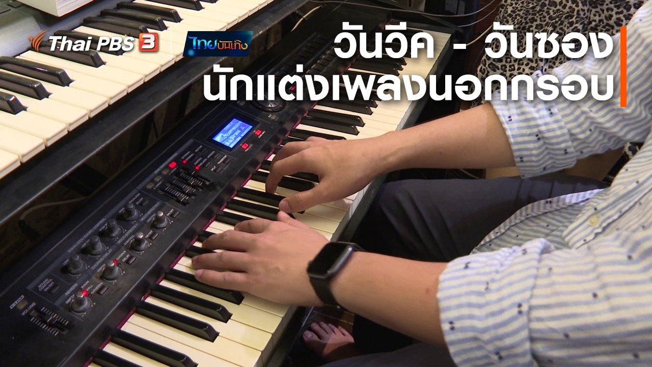 ไทยบันเทิง - ดนตรีมีเรื่องเล่า : วันวีค - วันซอง นักแต่งเพลงนอกกรอบ