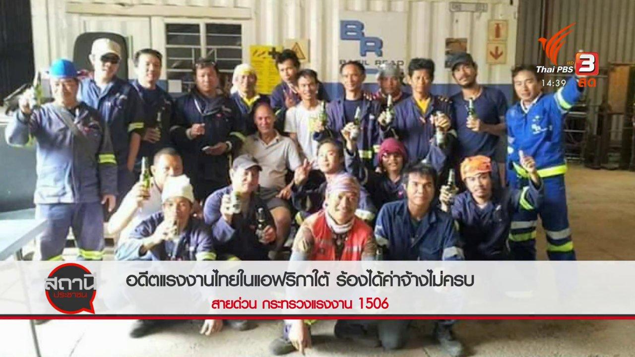 สถานีประชาชน - สถานีร้องเรียน : อดีตแรงงานไทยในแอฟริกาใต้ ร้องได้ค่าจ้างไม่ครบ