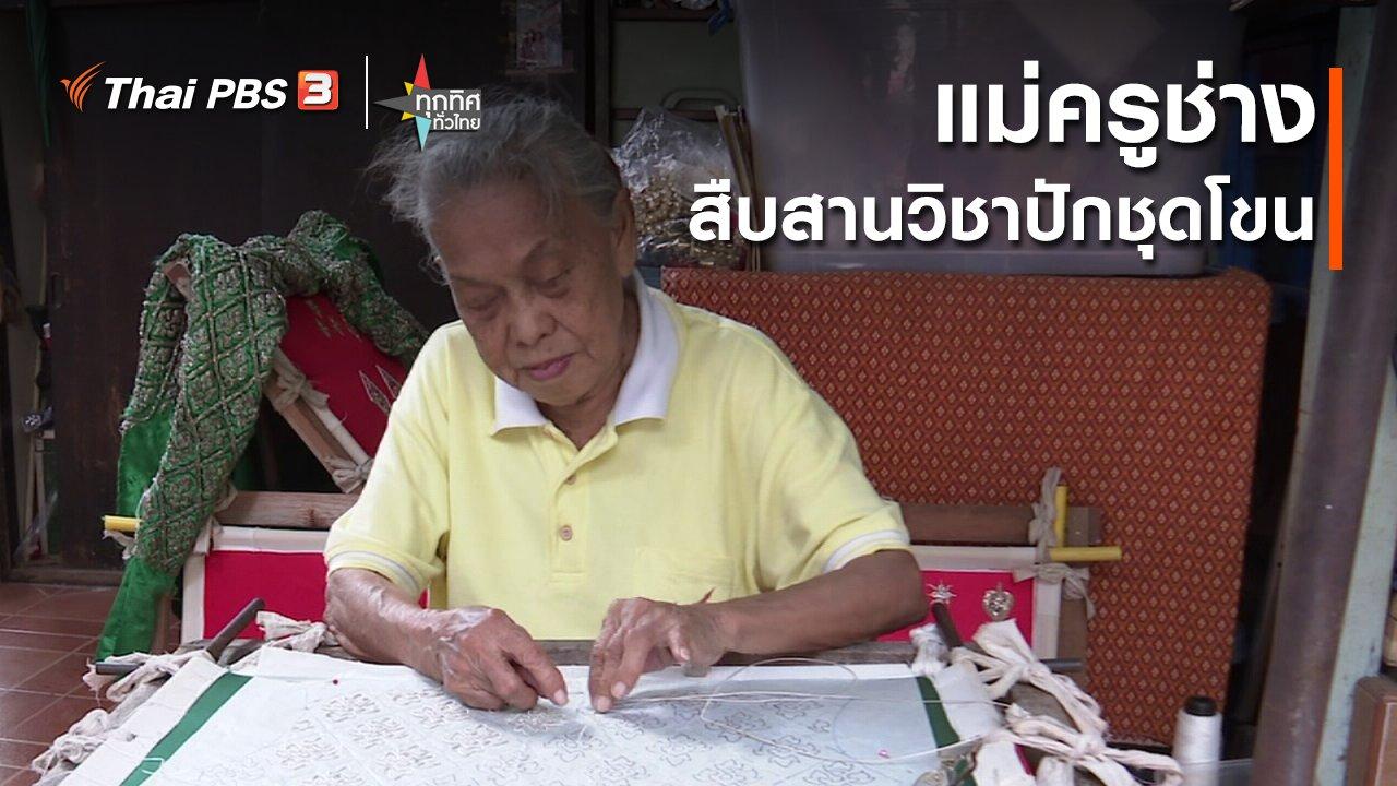 ทุกทิศทั่วไทย - แม่ครูช่างสืบสานวิชาปักชุดโขน