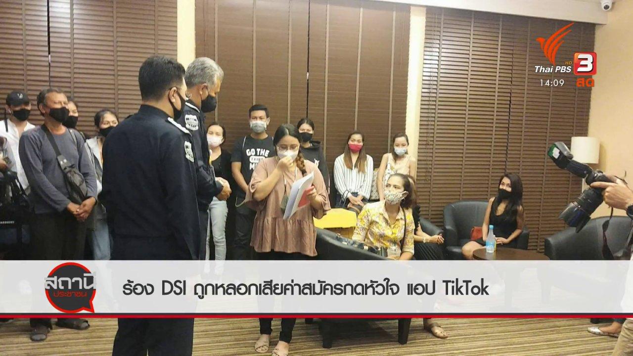สถานีประชาชน - สถานีร้องเรียน : ร้อง DSI ถูกหลอกเสียค่าสมัครกดหัวใจ แอป TikTok เสียหายกว่า 40 ล้านบาท