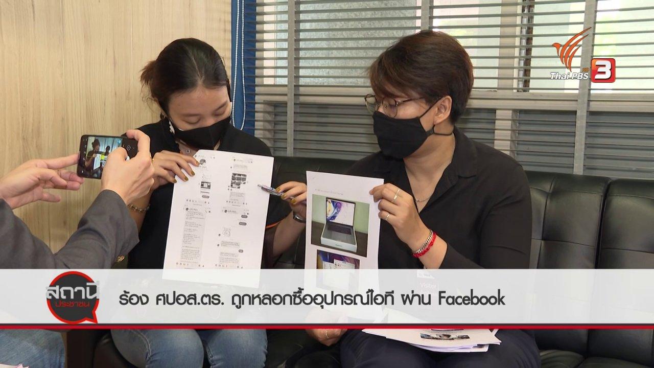 สถานีประชาชน - สถานีร้องเรียน : ร้อง ศปอส.ตร.ถูกหลอกซื้ออุปกรณ์ไอทีผ่านเฟซบุ๊ก เสียหายกว่า 400,000 บาท