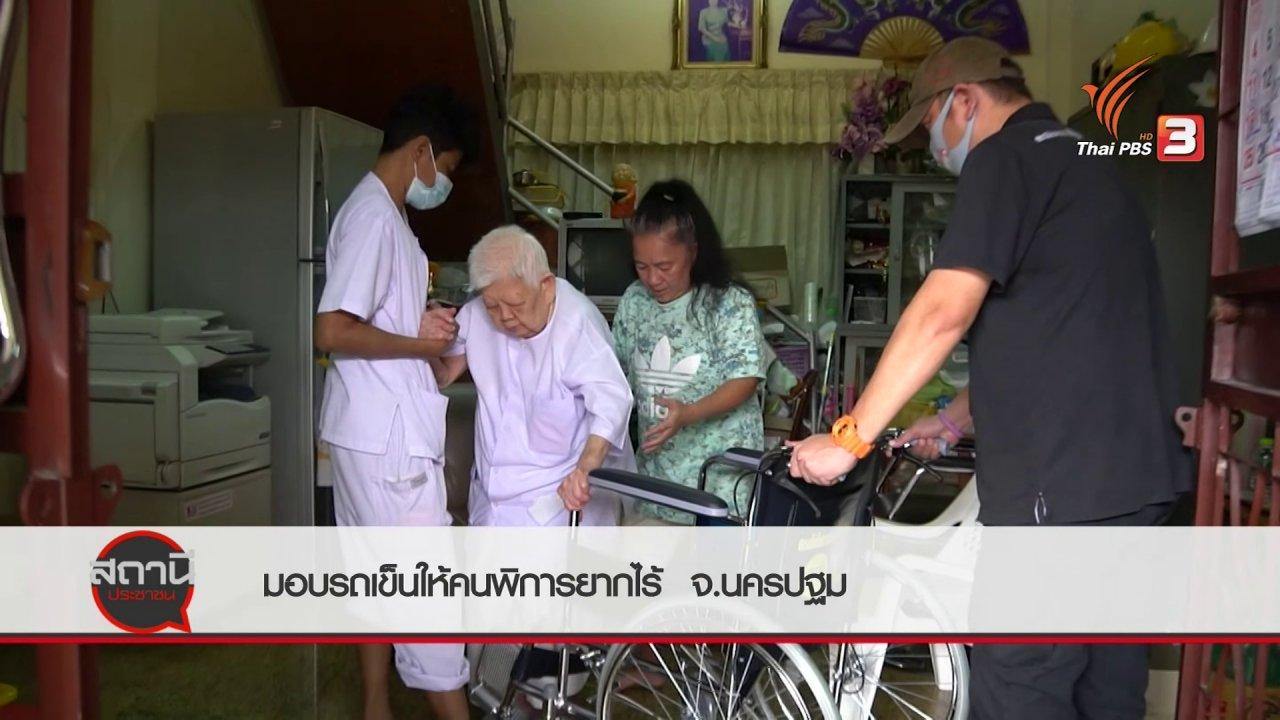สถานีประชาชน - สถานีร้องเรียน : มอบรถเข็นให้คนพิการยากไร้ อ.พุทธมณทล จ.นครปฐม