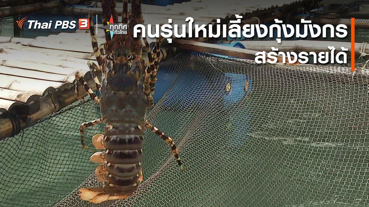 ทุกทิศทั่วไทย - คนรุ่นใหม่เลี้ยงกุ้งมังกรสร้างรายได้