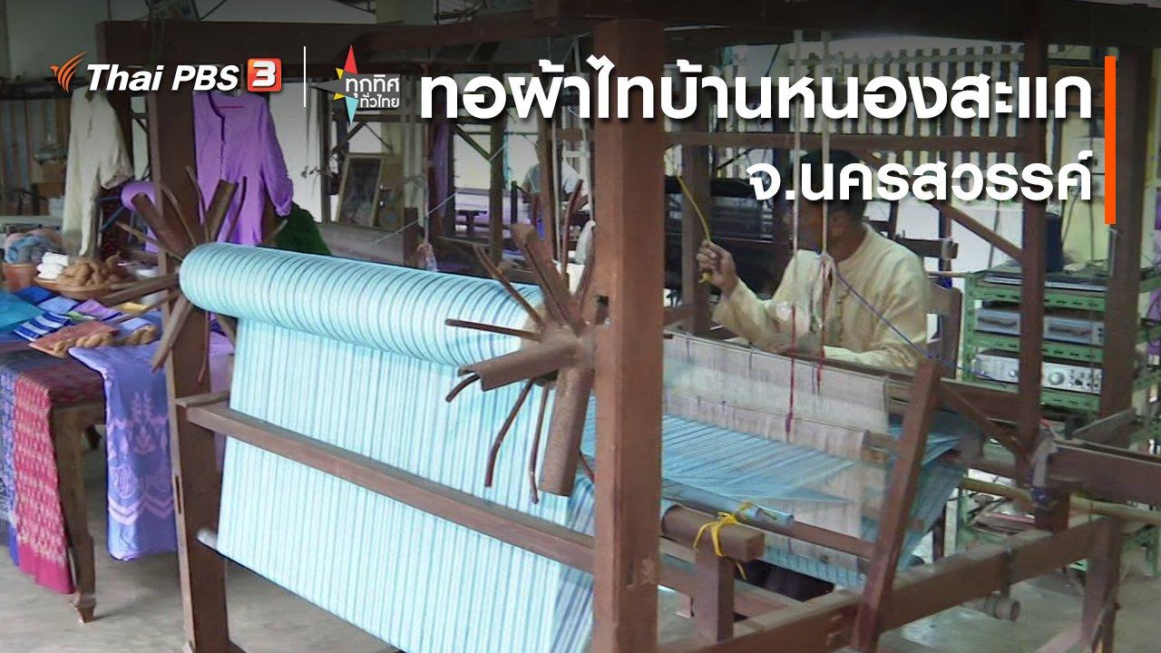 ทุกทิศทั่วไทย - ทอผ้าไทบ้านหนองสะแก จ.นครสวรรค์
