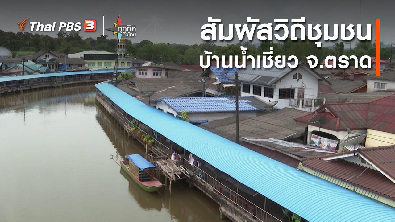 ทุกทิศทั่วไทย - เที่ยวสัมผัสวิถีชุมชนบ้านน้ำเชี่ยว