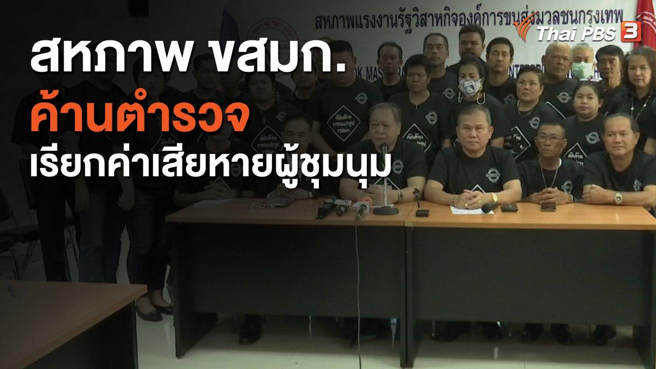 ที่นี่ Thai PBS - สหภาพ ขสมก. ค้านตำรวจเรียกค่าเสียหายผู้ชุมนุม