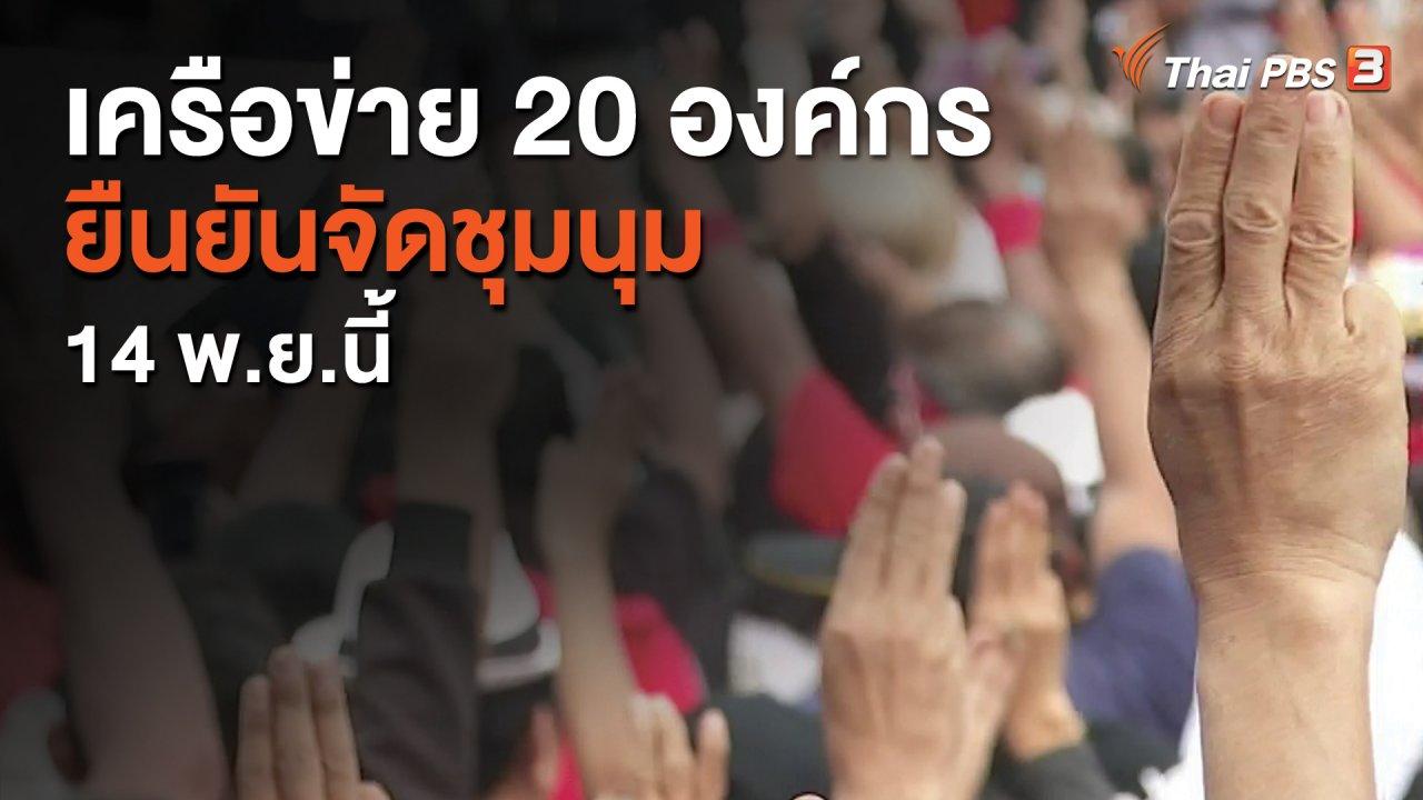 ที่นี่ Thai PBS - เครือข่าย 20 องค์กรยืนยันจัดชุมนุม 14 พ.ย.นี้