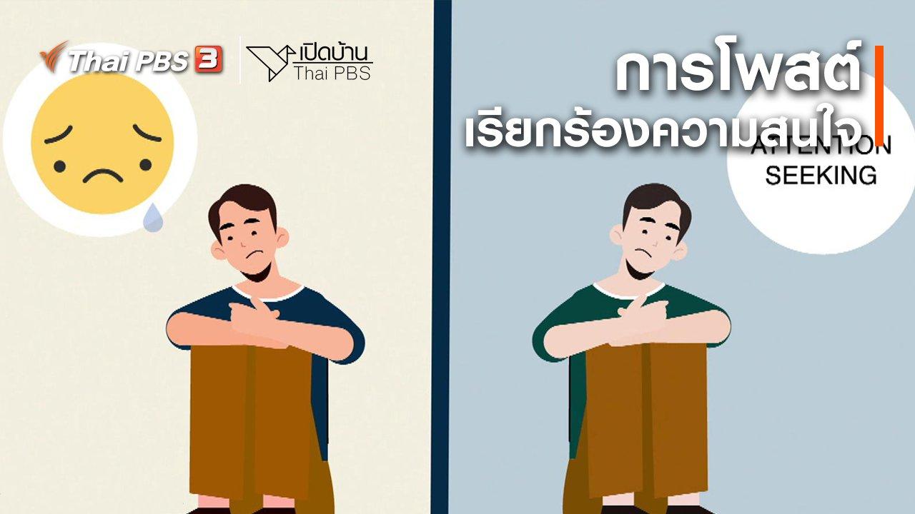 เปิดบ้าน Thai PBS - รู้เท่าทันสื่อ : การโพสต์เรียกร้องความสนใจ