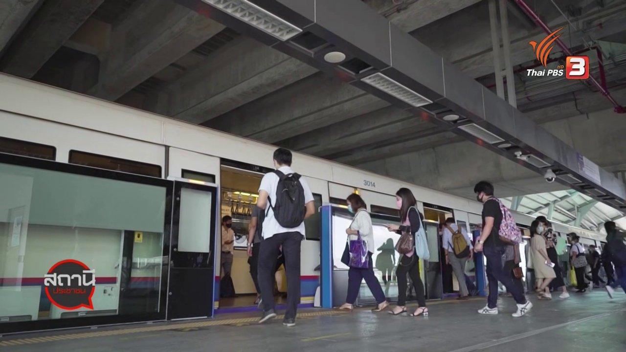 สถานีประชาชน - สถานีร้องเรียน : ร้องเยียวยาผลกระทบ MRT  สายสีน้ำเงิน สถานีสามยอด