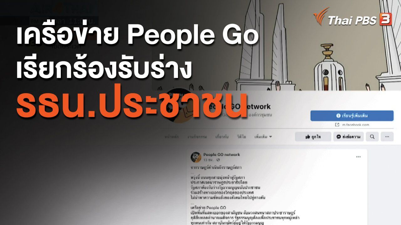 จับตาสถานการณ์ - เครือข่าย People Go เรียกร้องรับร่างรธน.ประชาชน