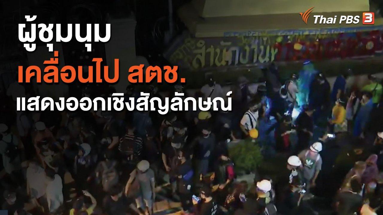 ที่นี่ Thai PBS - ผู้ชุมนุมเคลื่อนไป สตช. แสดงออกเชิงสัญลักษณ์