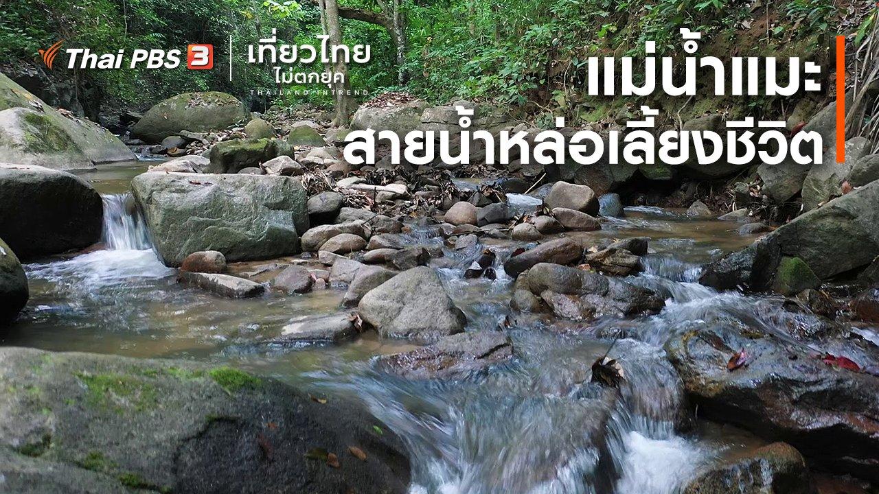 """เที่ยวไทยไม่ตกยุค - เที่ยวทั่วไทย : """"แม่น้ำแมะ"""" สายน้ำหล่อเลี้ยงชีวิต"""